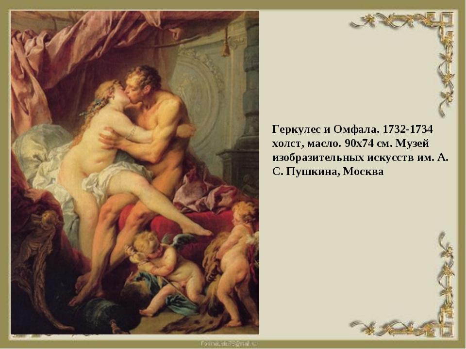 Геркулес и Омфала. 1732-1734 холст,масло. 90х74 см. Музей изобразительных ис...