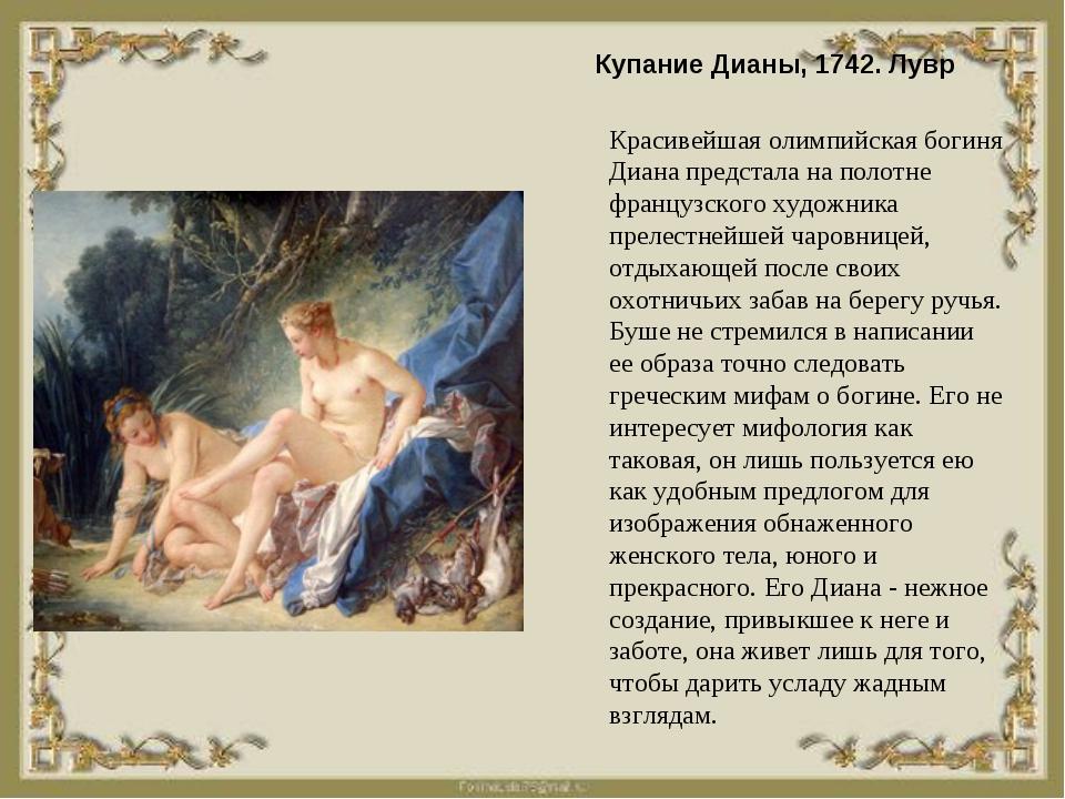 Купание Дианы, 1742. Лувр Красивейшая олимпийская богиня Диана предстала на п...