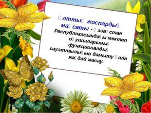 Ұлттық жоспардың мақсаты- Қазақстан Республикасындағы мектеп оқушыларының фу