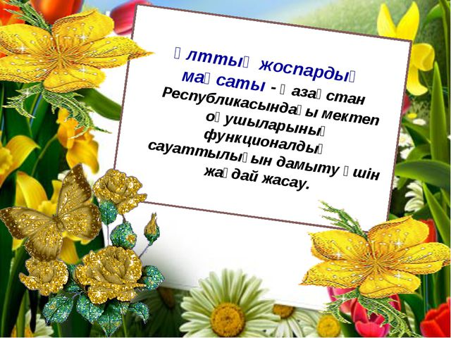 Ұлттық жоспардың мақсаты- Қазақстан Республикасындағы мектеп оқушыларының фу...