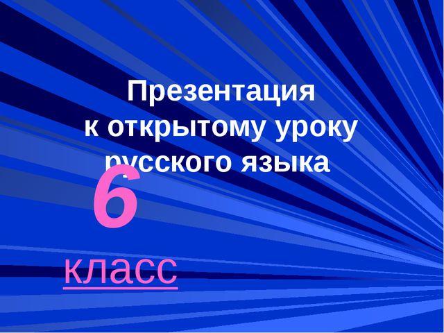 Презентация к открытому уроку русского языка 6 класс