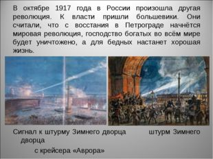 В октябре 1917 года в России произошла другая революция. К власти пришли боль