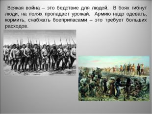 Всякая война – это бедствие для людей. В боях гибнут люди, на полях пропадае