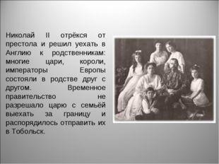 Николай II отрёкся от престола и решил уехать в Англию к родственникам: многи