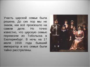 Участь царской семьи была решена. До сих пор мы не знаем, как всё произошло н
