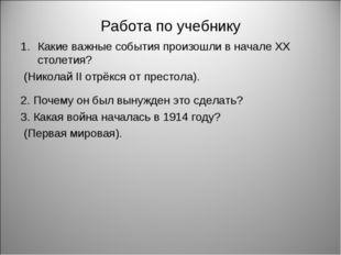 Работа по учебнику Какие важные события произошли в начале XX столетия? (Нико