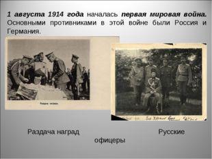 1 августа 1914 года началась первая мировая война. Основными противниками в э
