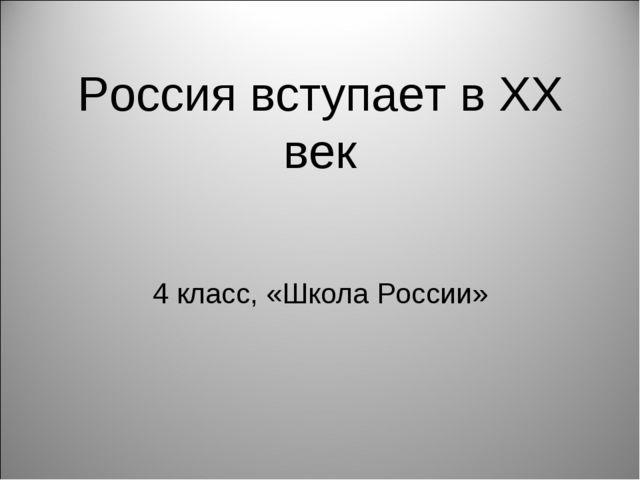Россия вступает в XX век 4 класс, «Школа России»