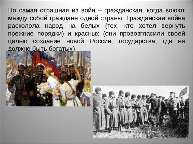 Но самая страшная из войн – гражданская, когда воюют между собой граждане одн...