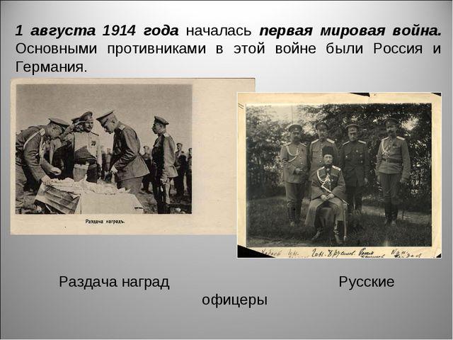 1 августа 1914 года началась первая мировая война. Основными противниками в э...