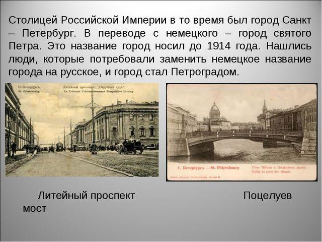 Столицей Российской Империи в то время был город Санкт – Петербург. В перевод...