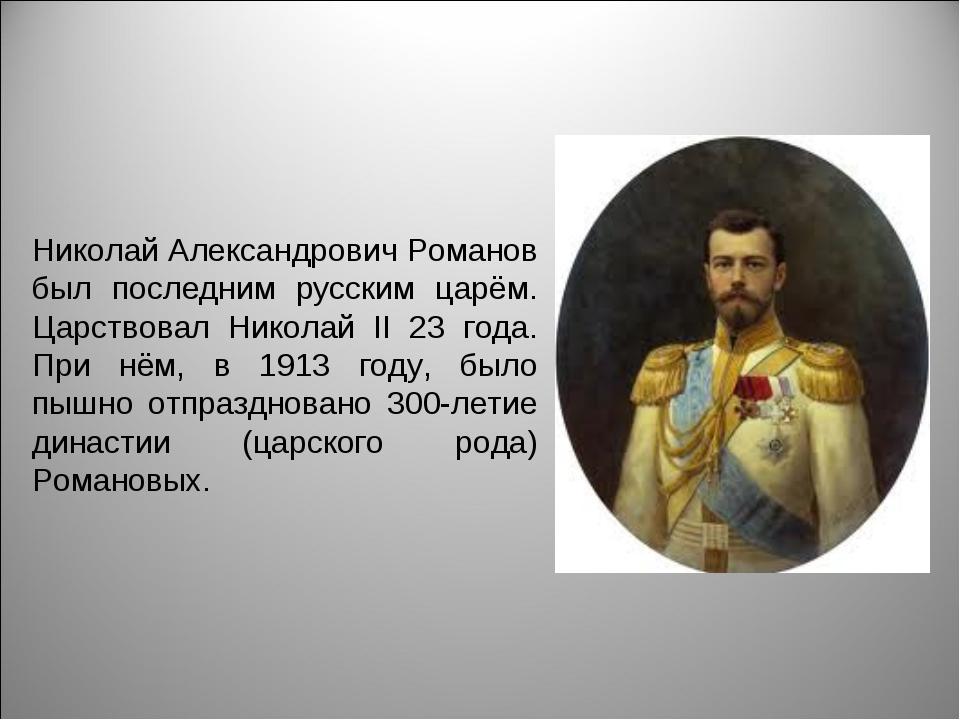 Николай Александрович Романов был последним русским царём. Царствовал Николай...