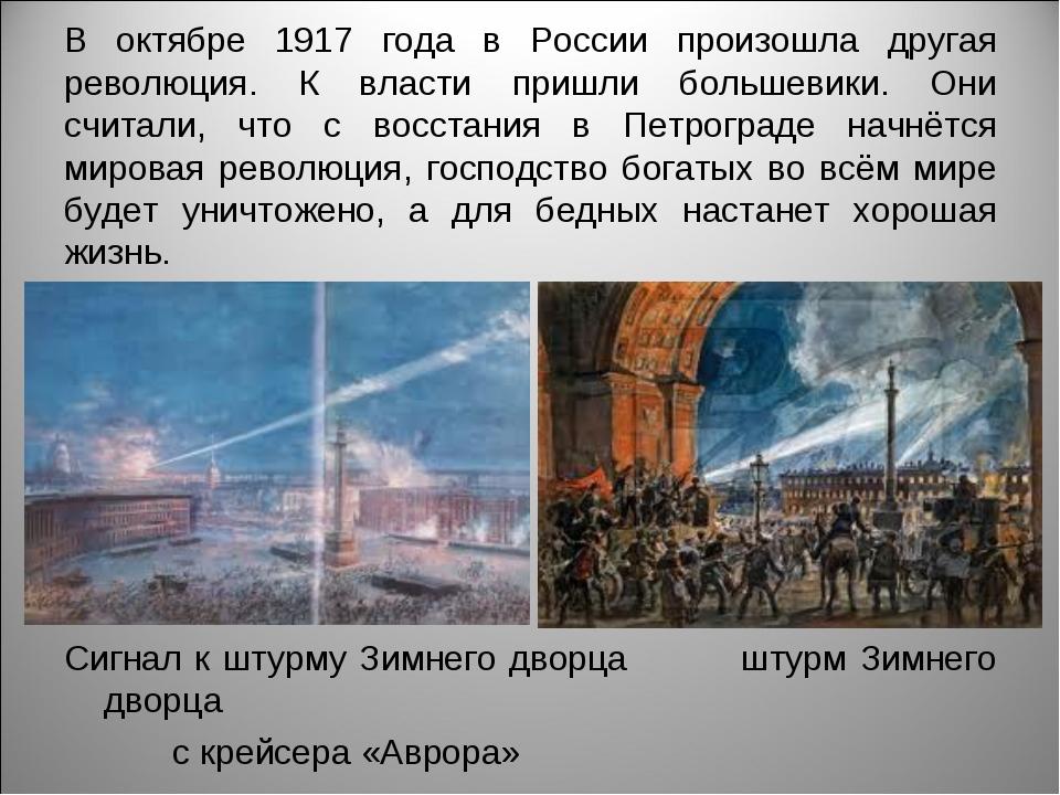 В октябре 1917 года в России произошла другая революция. К власти пришли боль...