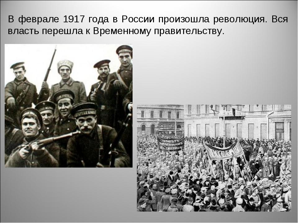 В феврале 1917 года в России произошла революция. Вся власть перешла к Времен...