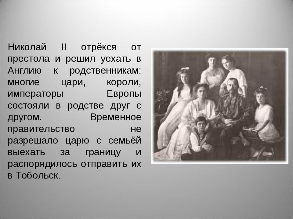 Николай II отрёкся от престола и решил уехать в Англию к родственникам: многи...