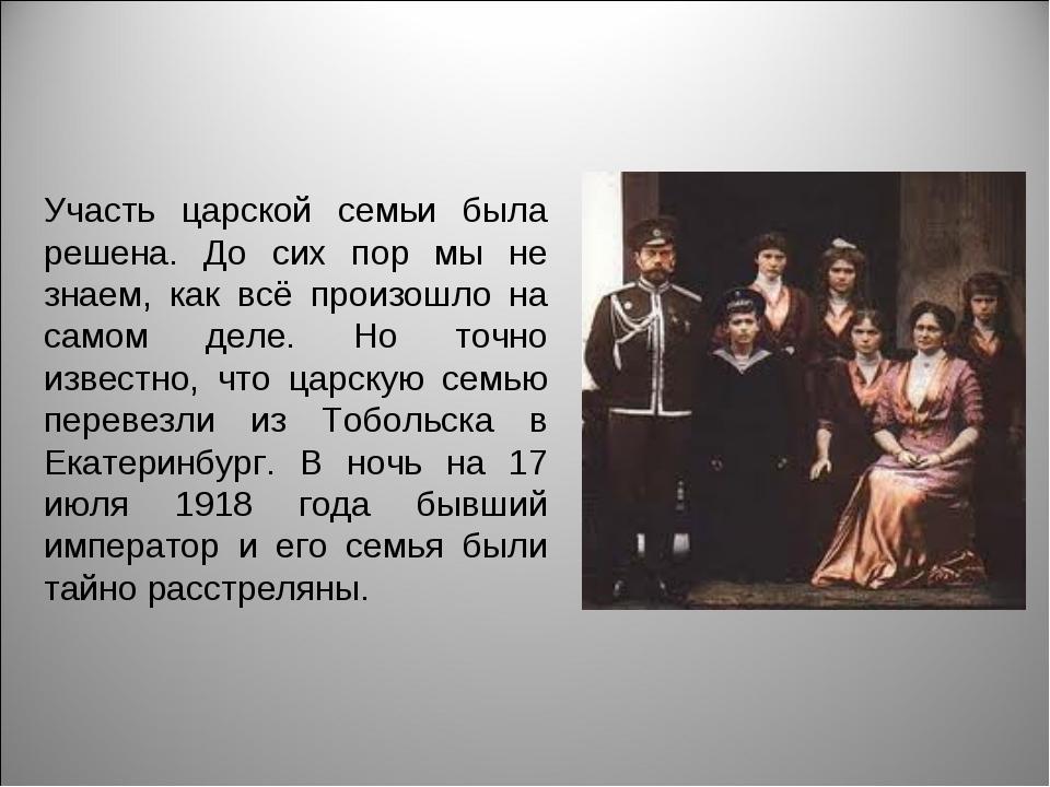 Участь царской семьи была решена. До сих пор мы не знаем, как всё произошло н...