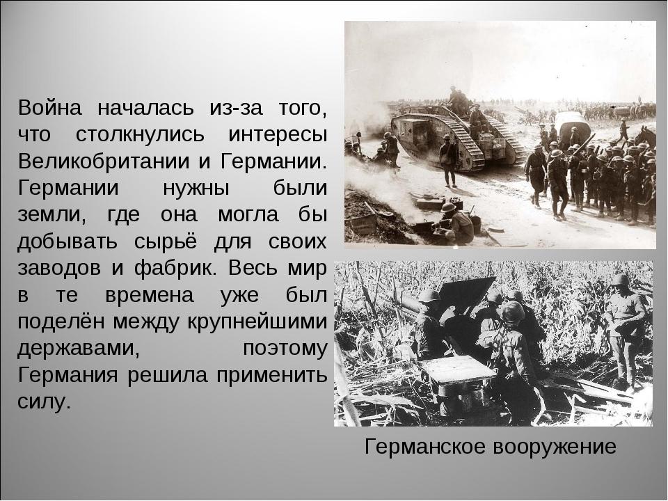 Война началась из-за того, что столкнулись интересы Великобритании и Германии...