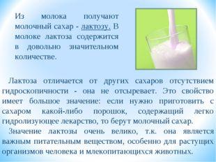 Из молока получают молочный сахар - лактозу. В молоке лактоза содержится в до
