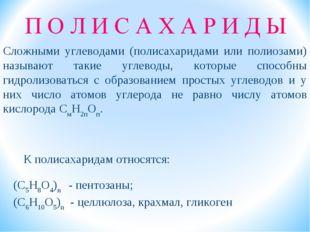 Сложными углеводами (полисахаридами или полиозами) называют такие углеводы, к