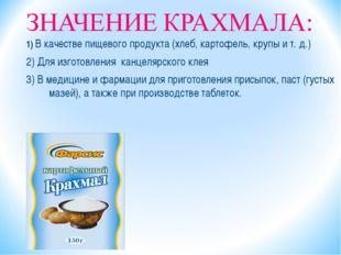 1) В качестве пищевого продукта (хлеб, картофель, крупы и т. д.) 2) Для изгот