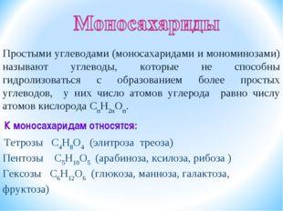 К моносахаридам относятся: Тетрозы С4Н8О4 (элитроза треоза) Пентозы С5Н10О5 (