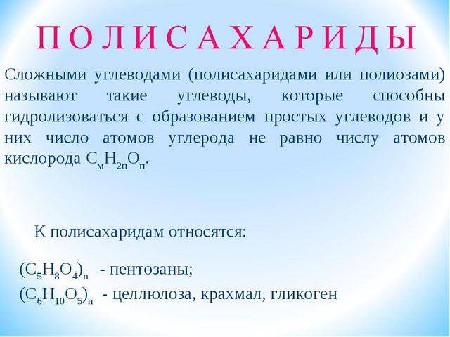 Сложными углеводами (полисахаридами или полиозами) называют такие углеводы, к...