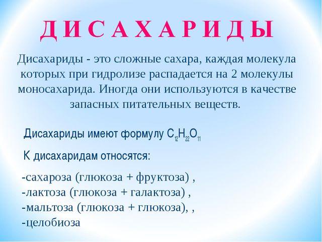 Дисахариды имеют формулу С12Н22О11 К дисахаридам относятся: -сахароза (глюкоз...
