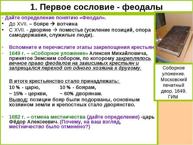 1. Первое сословие - феодалы - Дайте определение понятию «Феодал». До XVII. –...