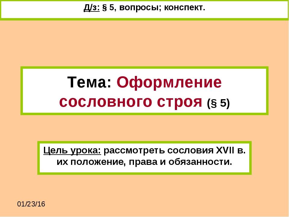 Тема: Оформление сословного строя (§ 5) Цель урока: рассмотреть сословия XVII...