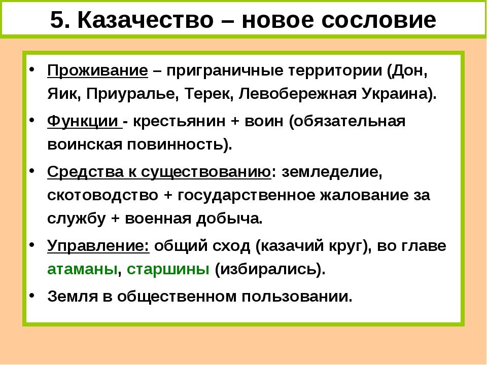5. Казачество – новое сословие Проживание – приграничные территории (Дон, Яик...