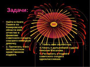 Задачи: Найти в Книге Памяти по Кемеровской области имя, отчество и фамилию с