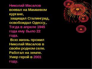 Николай Масалов воевал на Мамаевом кургане, защищал Сталинград, освобождал Од