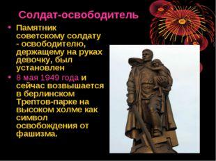 Солдат-освободитель Памятник советскому солдату - освободителю, держащему на
