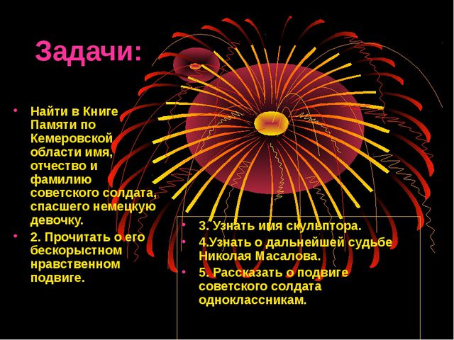 Задачи: Найти в Книге Памяти по Кемеровской области имя, отчество и фамилию с...