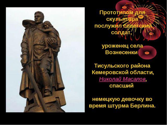 Прототипом для скульптора послужил советский солдат, уроженец села Вознесенки...