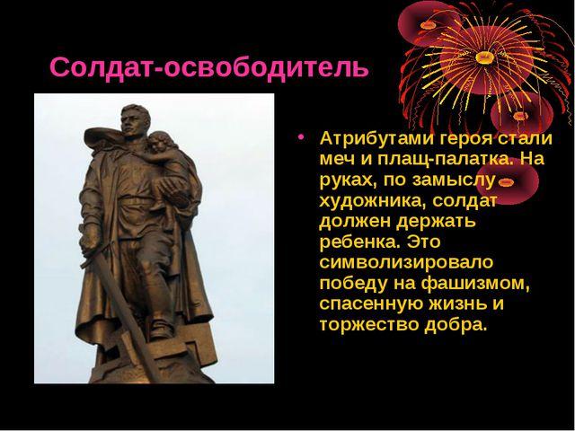 Солдат-освободитель Атрибутами героя стали меч и плащ-палатка. На руках, по з...