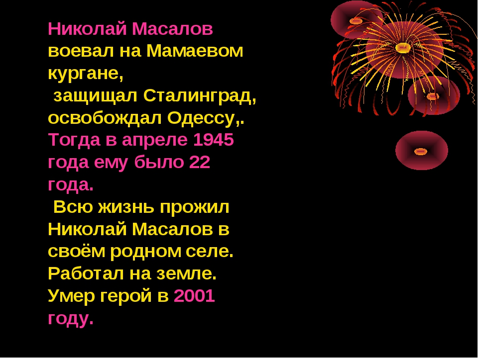Николай Масалов воевал на Мамаевом кургане, защищал Сталинград, освобождал Од...