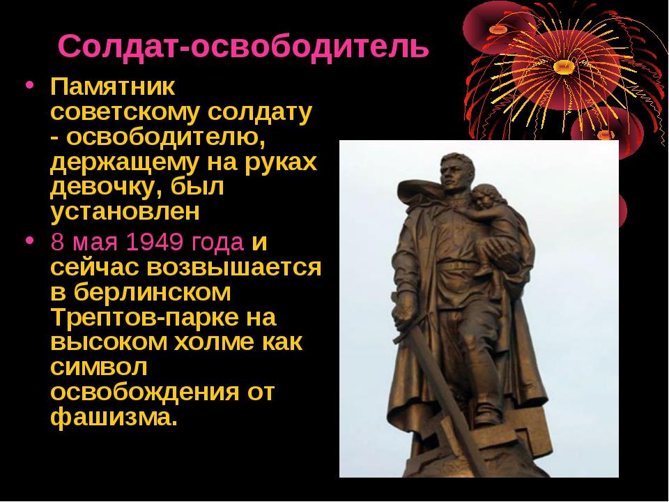 Солдат-освободитель Памятник советскому солдату - освободителю, держащему на...