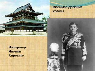 Великие древние храмы Император Японии Хирохито
