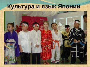 Культура и язык Японии