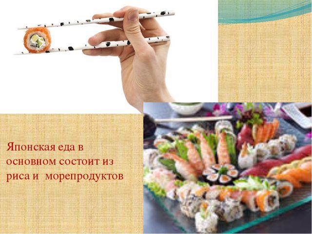 Японская еда в основном состоит из риса и морепродуктов