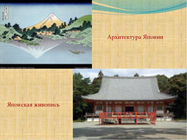 Японская живопись Архитектура Японии