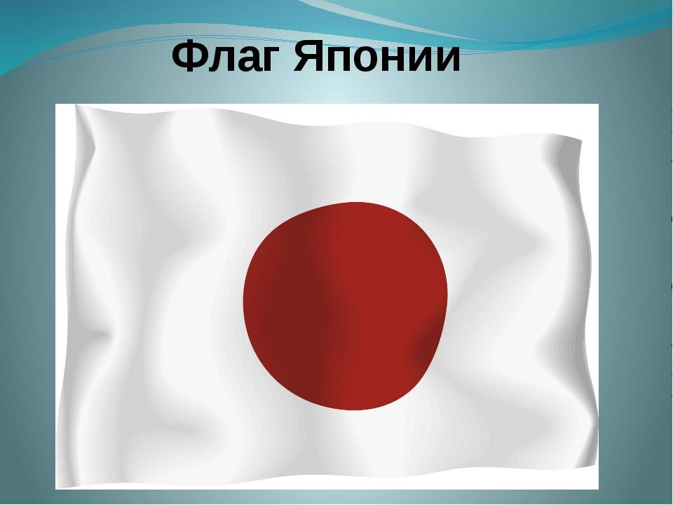 флаг японии фото картинки что означает некоторые