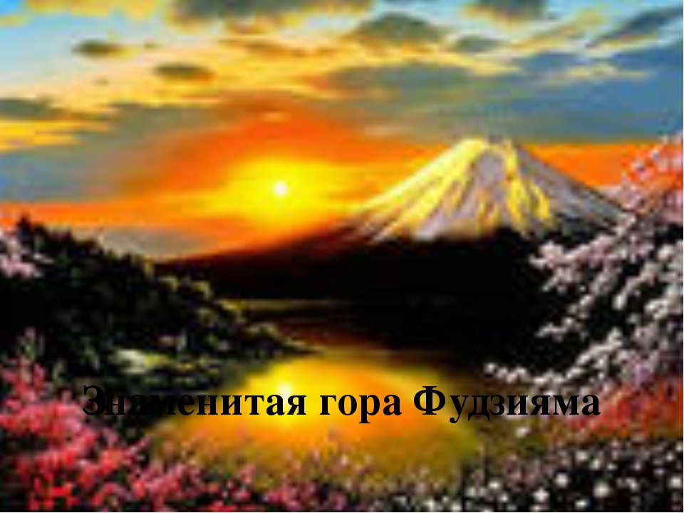 Знаменитая гора Фудзияма