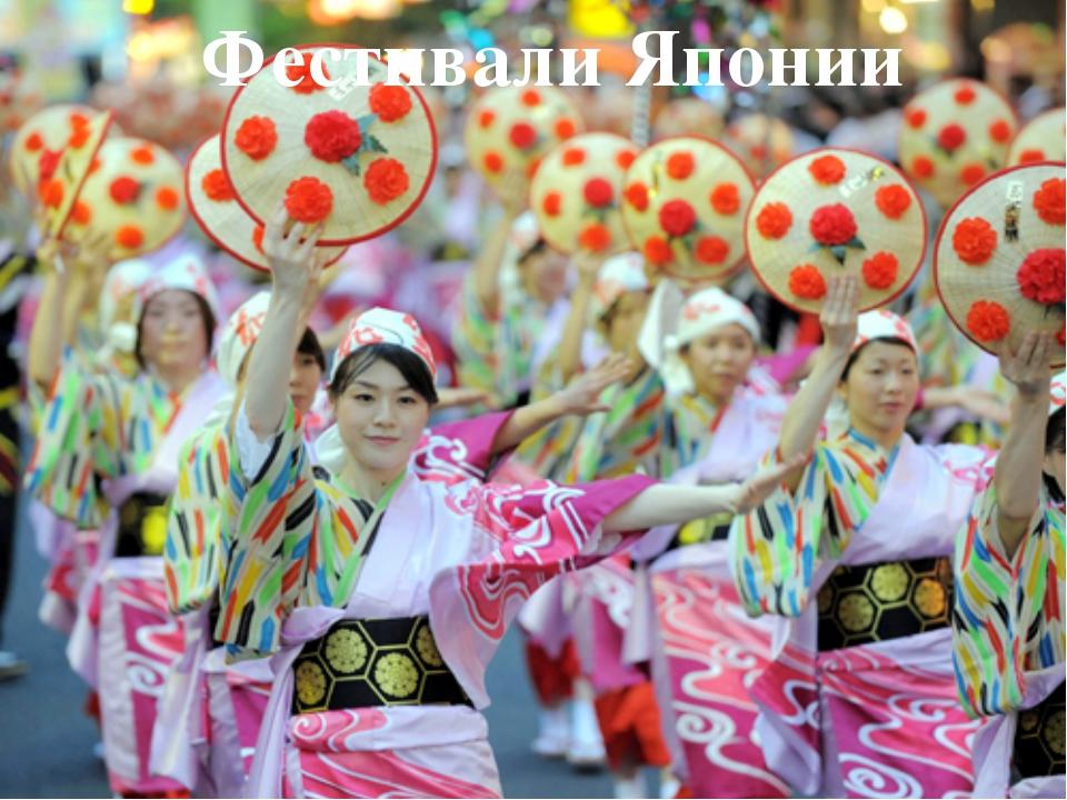 Фестивали Японии