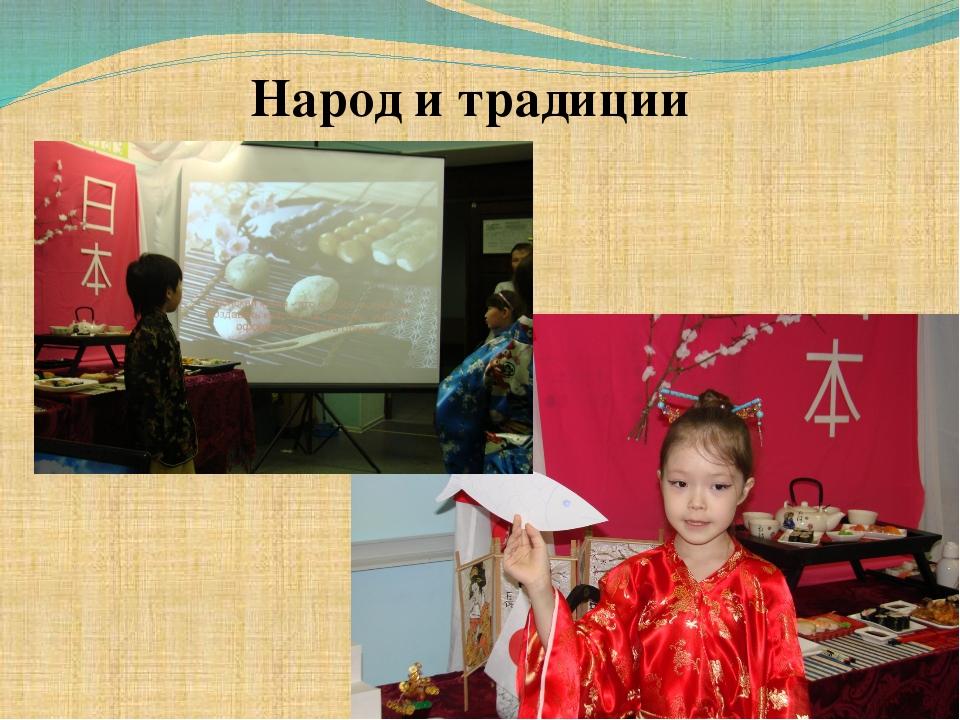 Народ и традиции