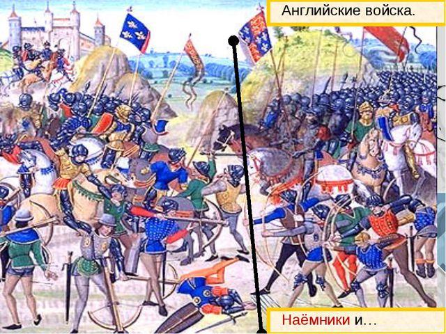 Наёмники и… Английские войска.