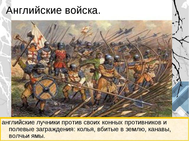 английские лучники против своих конных противников и полевые заграждения: кол...