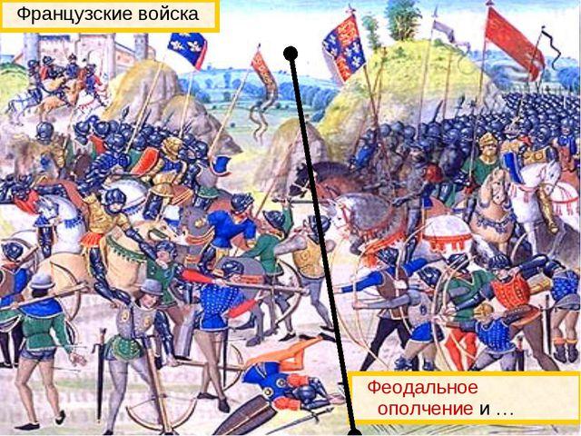 Феодальное ополчение и … Французские войска