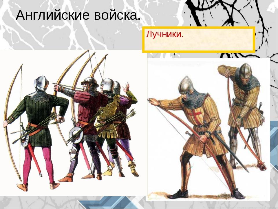 Английские войска. Лучники.